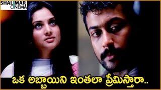 Suriya & Divya Spandana Cute Love Scene || Beautiful Love Scenes || Shalimarcinema