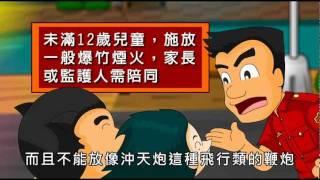 內政部消防署爆竹煙火安全宣導動畫