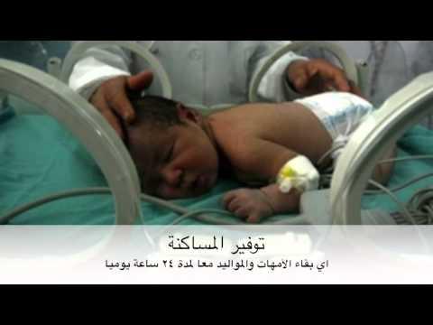 Breastfeeding at Hra'a General Hospital