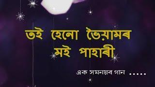 তই হেনো ভৈয়ামৰ মই পহাৰী | Toi henu Bhoiyamor Moi pahari | Mahendra hazarika
