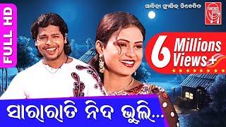 Sara rati nida bhuli.HD || Odia Romantic || Lipi & Dipak || J.P Mahanty || Sabitree Music