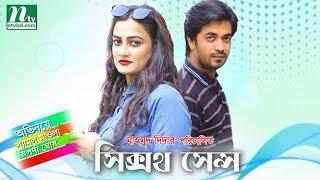 Bangla Natok - Sixth Sense (সিক্সথ সেন্স) Shamol Mawla & Aparna Ghosh | Directed by Mahmud Didar