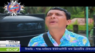 Nushal || Bangla natok  2017