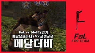 메달오브아너 친선 클랜전 [FPS TEAM FaL] vs. MoH 2경기 (맵 : V2 로켓공장)
