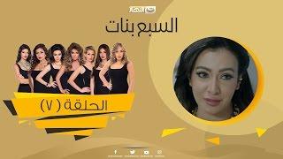 Episode 07 - Sabaa Banat Series | الحلقة السابعة  - السبع بنات