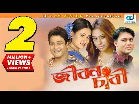 Jibon Chabi | Full HD Bangla Movie | Shakil Khan, Popy, Ferdous, Purnima, Razzak | CD Vision