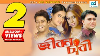 Jibon Chabi | Full HD Bangla Movie | Shakil Khan, Popy, Ferdous, Purnima, Razzak | CD Vision