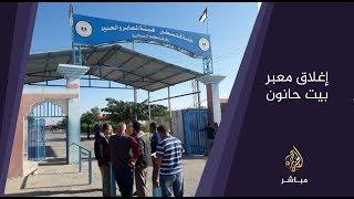 المسائية .. الاحتلال يغلق معبر بيت حانون شمال #غزة