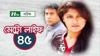 Bangla Natok Metro Life (মেট্রো লাইফ) | Episode 45 | Mosharraf Karim & Mousumi | Drama & Telefilm