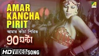 Amar Kancha Pirit | 90 Ghanta | Bengali Movie Item Song | Miss Jojo | Yana Gupta