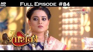 Tu Aashiqui - Full Episode 84 - With English Subtitles