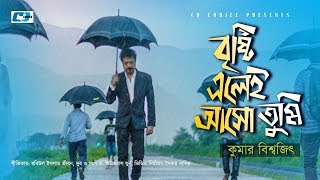 Bristy Elei Asho Tumi   Kumar Bishwajit   Sini Snigdha   Riddo   Sajeeb   Bangla Music Video 2018