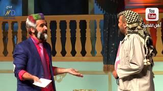 مسرحية #فانتازيا - سلطان الفرج - الشباب شخصيات ؟