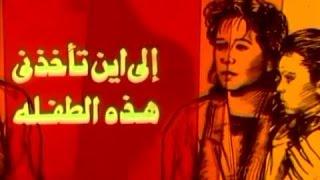 الفيلم العربي: إلى أين تأخذني هذه الطفلة