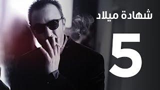 مسلسل  |  شهادة ميلاد ـ الحلقة الخامسة | Shehadet Melad - Episode 5