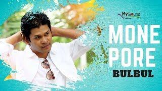 Mone Pore (মনে পরে) | Bulbul | Bangla New Song 2017 | Lyrical Video