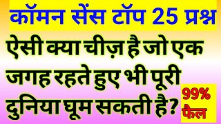 आज तक की Top 25 mind blowing riddles|IAS interview most brilliant 25 questions|hindi riddle|पहेलियां