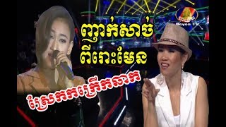 សំនៀងឯក - Somneang Ek - Carabao concert -  BayonTV - Khmer National song Contest