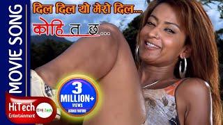 Dil Dil | Nepali Movie Song | KOHI TA CHHA | Jharana Thapa