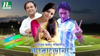 Funny Bangla Telefilm - Maradona | Prova | Pran Roy | Azad Abul Kalam | Directed by Animesh Aich