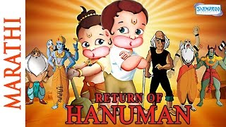 Return of Hanuman(Marathi) - Full Movie - Hit Animated Movie