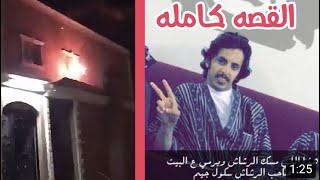 مفحطين يطلقون النار على منزل ايتام | القصه كامله +صورهم
