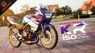Kawasaki KR 150 สปอร์ตทัวร์ริ่งสุดซิ่งกับตำนาน 2T ที่ไม่มีวันตาย By ยศ อะไหล่แต่ง by BoxzaRacing