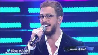 سعد لمجرد واهاب امير- مال حبيبي مالو- البرايم 3- ستار اكاديمي 11