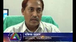 ATN Times - News at 10am - New MV Bangali
