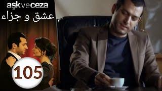 مسلسل عشق و جزاء - الحلقة 105