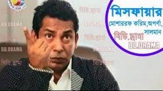 Misfire   Bangla Natok   Mosharraf Karim   Aparna   Salman Muqtadir l Sabila Nur   2015