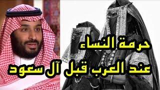 حرمة النساء عند القبائل العربية قبل حكم آل سعود (وثائقي)