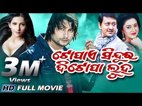 Xxx Mp4 TOPAE SINDURA DI TOPA LUHA Odia Super Hit Full Film Siddhant Barsha Sarthak Music 3gp Sex