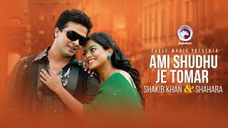 Ami Shudhu Je Tomar | Bangla Movie Song | Shakib Khan | Shahara | Don No: 1 | আমি শুধু যে তোমার