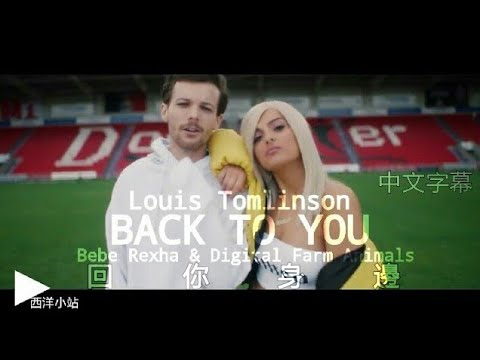 Louis Tomlinson 路易 - Back To You 回你身邊 (中文字幕mv) ft. Bebe Rexha 碧碧瑞茲莎 & Digital Farm Animals