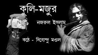 কুলি -মজুর কবিতা  | kuli-mojur Bengali poem | kazi nazrul islam
