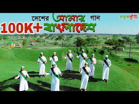 Xxx Mp4 নতুন দেশের গান আমার বাংলাদেশ Desher Gan Amar Bangladesh New Islamic Gojol 2019 Sobujkuri 3gp Sex
