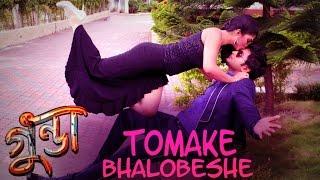 Tomake Bhalobeshe | HD Video Song | Gunda The Terrorist (2015) | Bengali Movie | Bappy | Achol