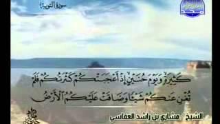 الجـزء العــــاشــر بـصـوت القــارئ الشيخ  مشاري راشد العفاسى