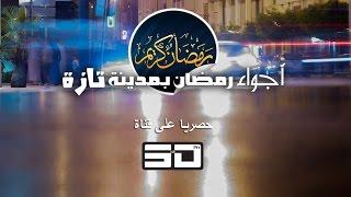 أجواء رمضان بمدينة تازة Ramadan a taza 2016
