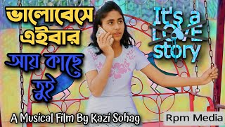Valobeshe Eibar Ay Kache Tui by Hridoy Khan Raisa Bangla Song