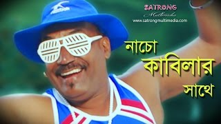 Nacho Kabilar Sathe । Bangla New Song - 2016 । Official Music Video । Comedy King Kabila