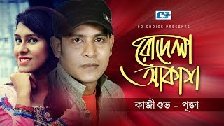 Rodela Akash | Kazi Shuvo | Puja | Rakib Musabbir | Official Music Video | Bangla New Song 2017