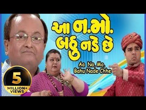 Xxx Mp4 Aa Namo Bahu Nade Chhe ENG SUBTITLES Sanjay Goradia Gujarati Comedy Natak Full 2017 3gp Sex