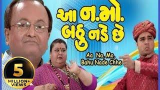 Aa Namo Bahu Nade Chhe - Sanjay Goradia  - Toral Trivedi - Superhit Gujarati Comedy Natak Full 2017