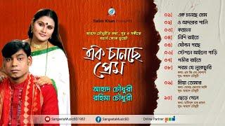 Ahad Chowdhury, Rahima Chowdhury - Ak Chance A Prem | এক চানছে প্রেম  | Full Audio Album
