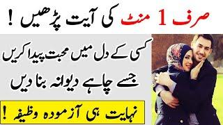 Kisi K Dil Mai Shadeed Mohabbat Peda Karne Ka Wazifa   Love Wazifa