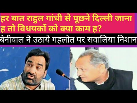 Xxx Mp4 Rajsthan में हर फ़ैसला राहुल गांधी करेंगें उठने लगें Ashok गहलोत पे सवाल 3gp Sex