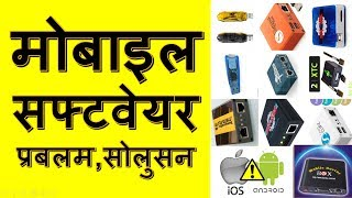 Software problem in any mobile phone||software repair course for mobile phone||Android Repair||