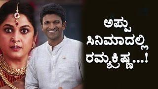 Puneeth Rajkumar Upcoming movie details   Hanisika   Ramya Krishna   Top Kannada TV